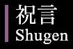 祝言 Shugen